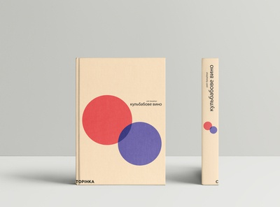Storinka publisher - Book cover, brand identity