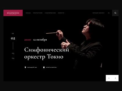 St. Petersburg Philharmonic website animation web ui design