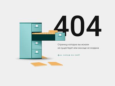Pages 404 page 404 web-design illustration