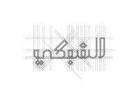 Achabakiy Logo Design