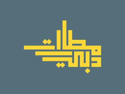 Dubai Airports Logo Redesign