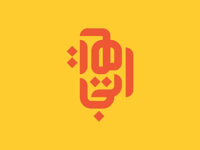 Etajahat Logo, Arabic Typography
