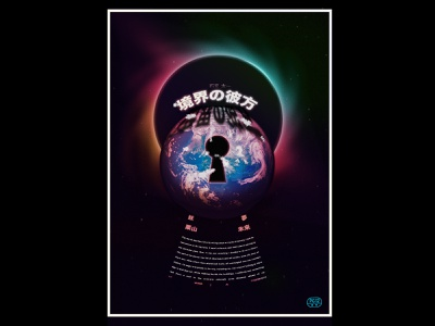 Beyond the Boundary manga space vintage retro earth poster fan art beyond the boundary anime movie poster