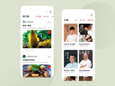 Jingxi Recipe UI