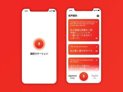 Translation App Design