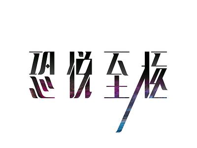 Kyouethushigoku - 恐悦至極 - typogaphy logo