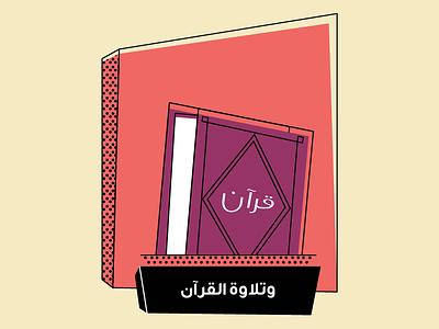 Qura'an illustration outline strokes arabic font quraan book arabic arab