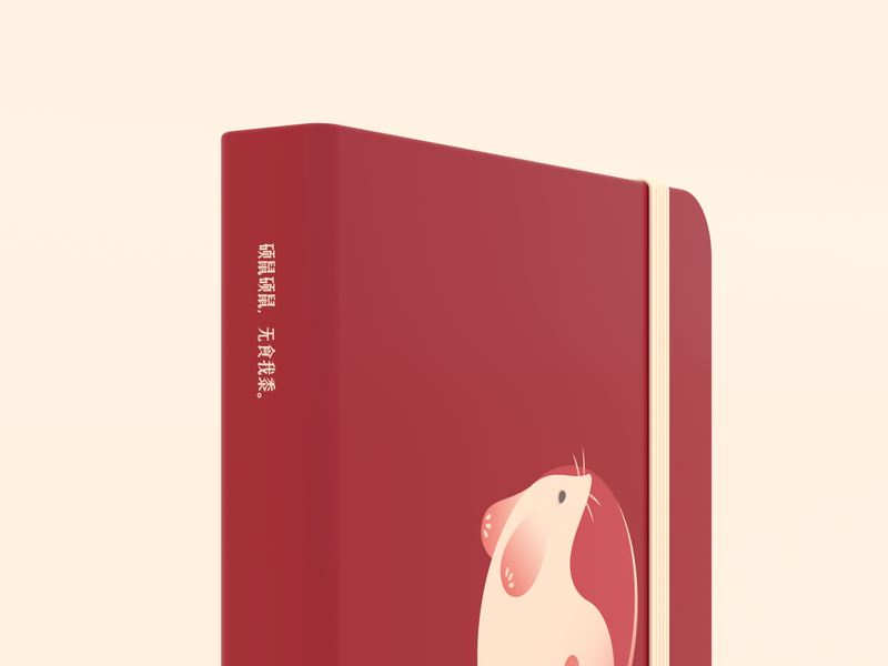 A notebook cover design to celebrate 2020----THE YEAR OF RAT !!! cover design book cover cover note book china chinese new year animal mouse rat logo render cinema 4d 3d modeling c4d 3d character notebook