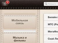 Yandex.Money for iPad