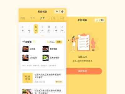 Meal Ordering Miniprogram UI