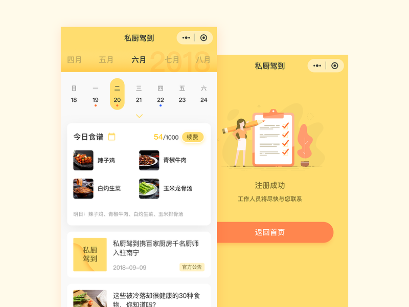 Meal Ordering Miniprogram UI order cook chef yellow design illustration iphonex color page ui
