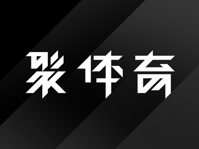 JUSports Logo charactor chinese logotype fonts typeface