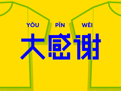 Typeface thanks charcator font typo typeface chinese