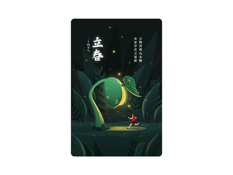 Beginning of Spring drawing chinese typography run green botany spring china festival design illustration