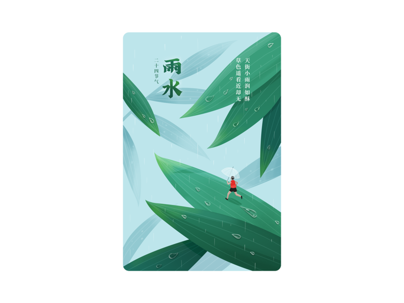 Rain Water green run vector leaf rain festival china drawing illustration