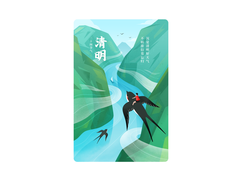 Qingming Festival poster vector river green illustration drawing mountain bird festival china