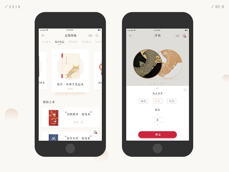 Hello Dribbble ~ china purchase app online ui