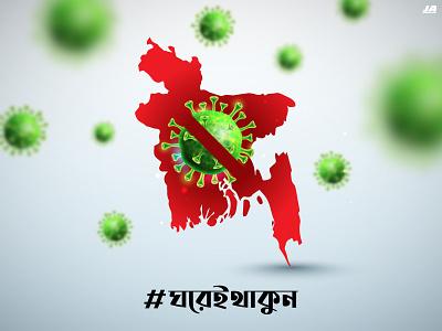 Ghorei Thakun ghoreithakun poster design minimal illustrations ja jadesignations dhaka bangladesh stayathome lockdown coronavirus corona