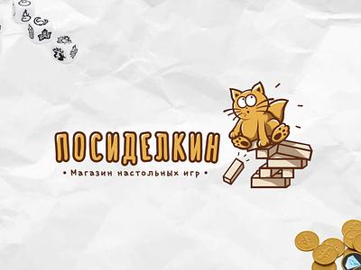 """Posidelkin"" logo design logo design mascot graphic designer logotype designer design artwork jenga store cartoon cat logo vector"