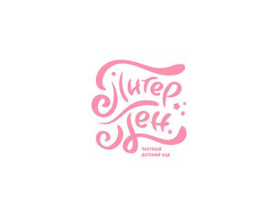 Peter Pan inspiration logo design graphic designer symbol vector designer design logotype logo lettering art lettering logo lettering