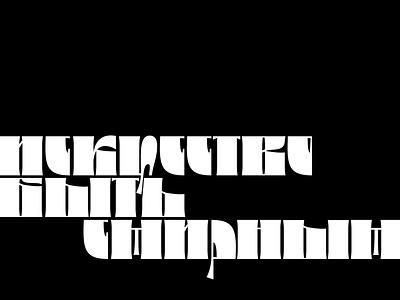 Искусство быть смирным typography type calligraphy cyrillic lettering