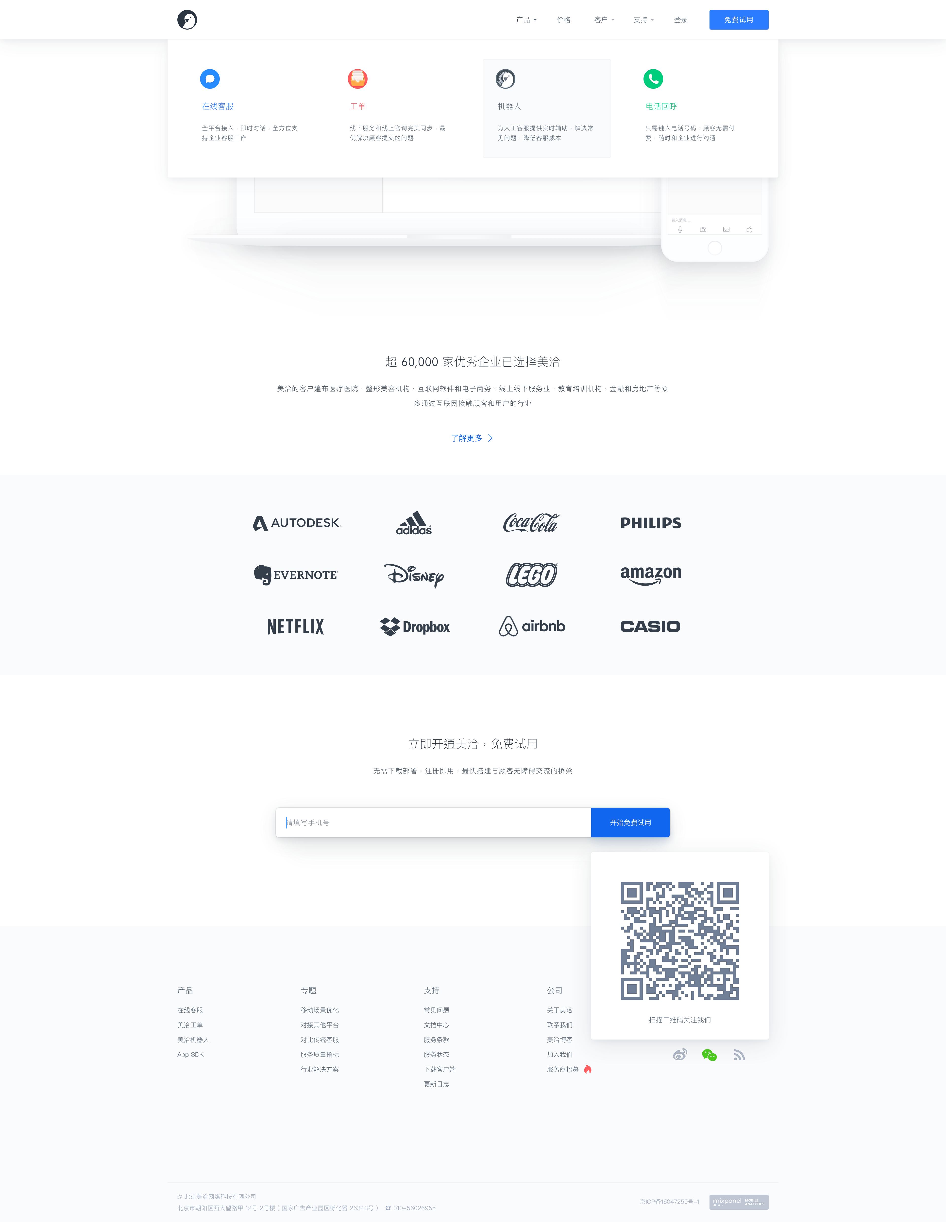 Meiqia product page nav