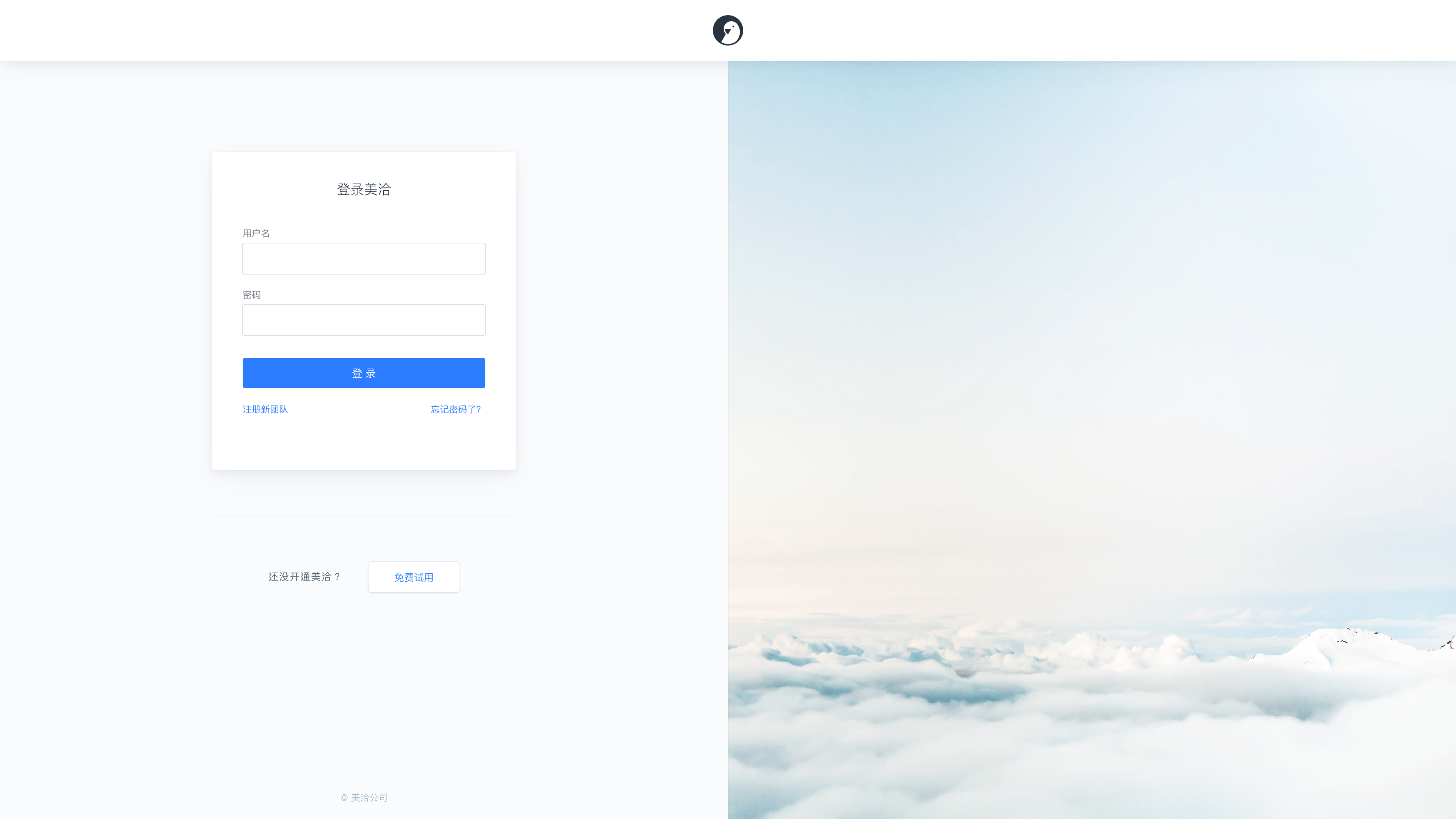 Meiqia product page signin