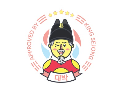 Approved by King Sejong 대박 (Awesome)