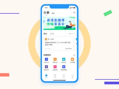 education app demo 2