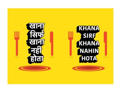 Khana sirf khana nahin hota - typo