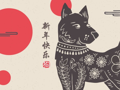 Lunar 2018 - Year of the Dog chinese illustration flat design poster chinese new year lunar new year