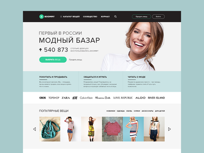 Boommy main page concept mainpage site store shop ecommerce interface ui website web