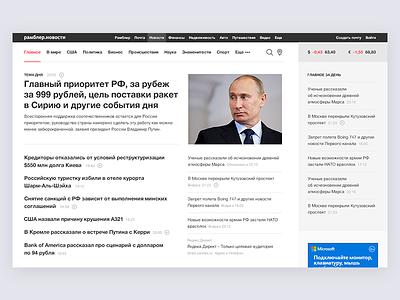 Rambler News Concept rambler news site interface ui website web