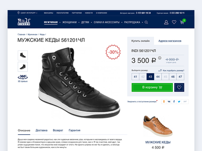 Ralf Ringer – Product page shop item product ecommerce store shoes website web