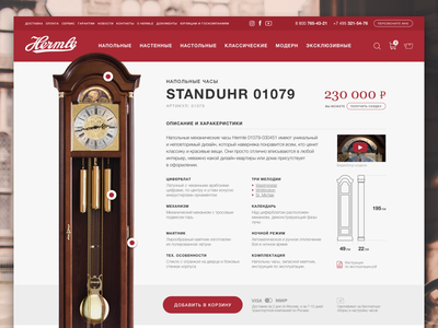 Hermle Store – Product page website web store shop product item ecommerce clocks