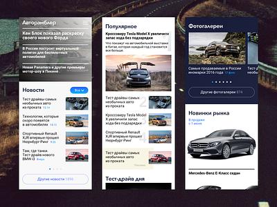 Autorambler mobile user interface auto mobile ux ui interface