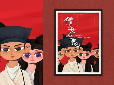 倩女幽魂(A Chinese Ghost Story) movie movie illustration procreate art digital illustration digital art art illustration character design