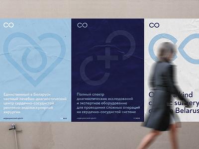 CORDIS | Medical center | Posters posters surgery cardiac medicine identity branding logotype logo