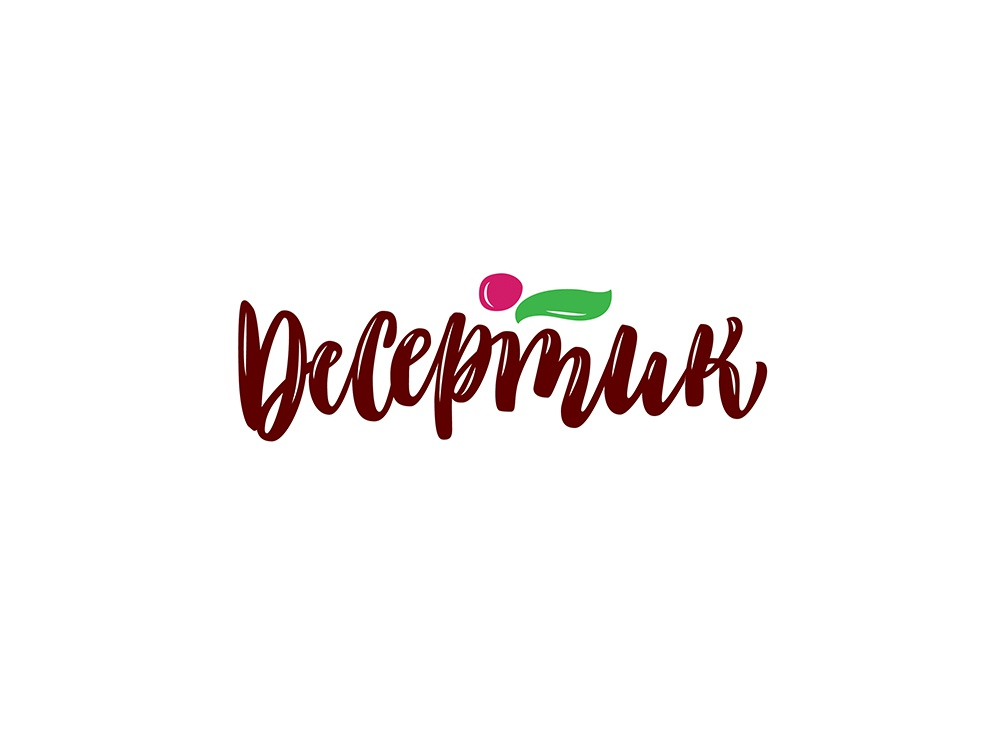 One of the logo concepts - homemade cakes «Desertic» calligraphy fonts modern logotype logo lettering hand-drawn handdrawn font cyrillic calligraphy