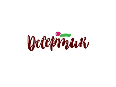 One of the logo concepts - homemade cakes «Desertic»