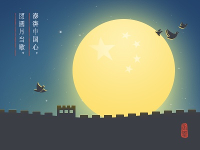 National Day & Moon Festival