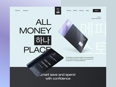 메피 스토 | All in One Bank Website 🏦 korean banking wallet money metal metal card card crypto cryptocurrency credit credit card finance bank website design landing page simple clean ux ui