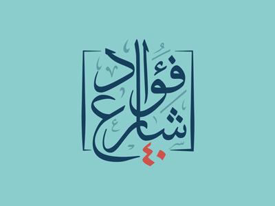 40 Fouad St Logo center art design logo identity