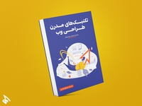 Web Design trends 2018 Ebook Cover