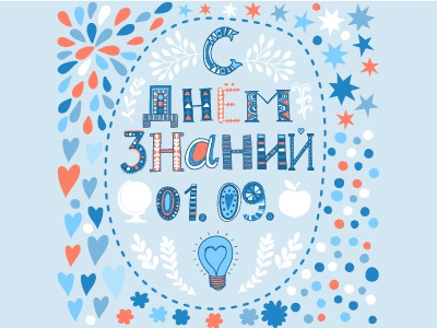 "Today ""The Day of Knowledge"" in Russia : ) back to school school"