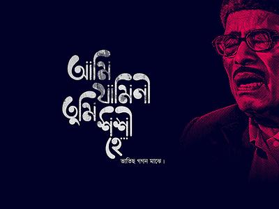 Tribute to Manna Dey. bangla bengali typography calligraphy lettering bengali typography manna dey