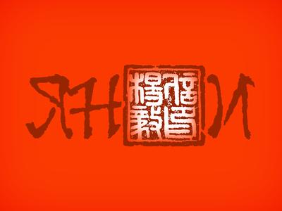 Yan E logo