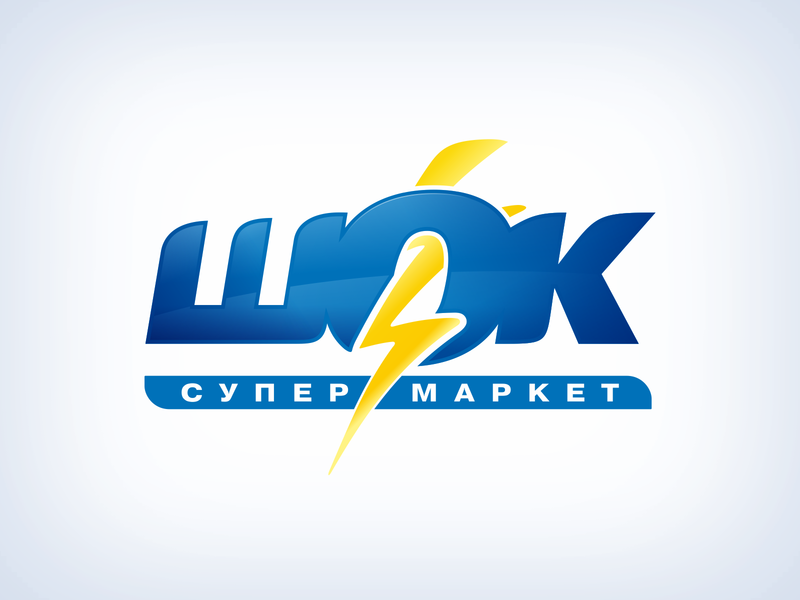 """Shock"" logo discount old work supermarket store logo lightning bolt lighting cyrillic logo logotype logodesign branding vector"