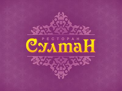"""""""Sultan"""" logo vector design old work ornament logo logotype logodesign vector illustration branding restaurant logo restaurant arabesque"""