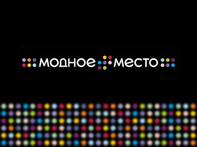 """""""Modnoe mesto"""" logo font logo store design fashion brand multicolor color dots cyrillic typography pattern logo design logotype logodesign branding vector"""